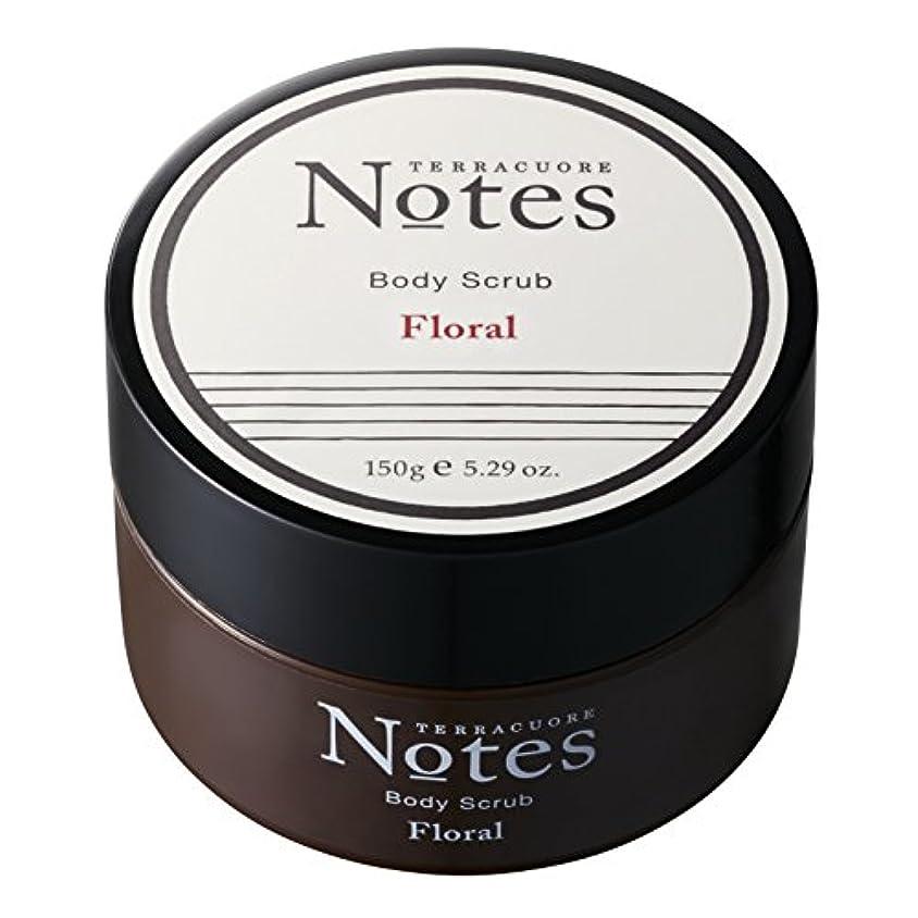 メールを書く柔らかいカポックテラクオーレノーツ (TERRACUORE Notes) ボディスクラブ フローラル 150ml