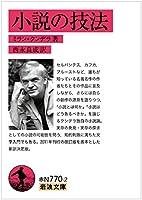 小説の技法 (岩波文庫)