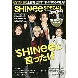 SHINee SPECIAL(シャイニースペシャル) (ダイアコレクション)