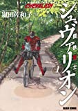 鋼鉄奇士シュヴァリオン 1 (HARTA COMIX)
