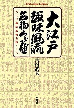 大江戸趣味風流名物くらべ (888) (平凡社ライブラリー よ 15-1)