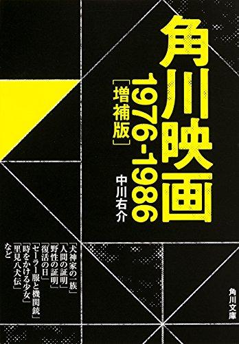 角川映画 1976-1986(増補版) (角川文庫)の詳細を見る