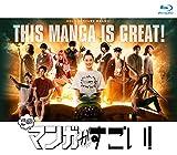 【Amazon.co.jp限定】このマンガがすごい! 全4巻セット(オリジナル特典:ロゴふせん) [Blu-ray]