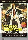 ニューヨークの怪人[DVD]
