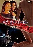 ラブ・オア・マーダー 愛欲殺人 [DVD]