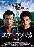 エア★アメリカ HDマスター版 [DVD]