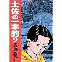 土佐の一本釣り(11) (ビッグコミックス)