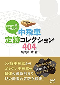 [所司 和晴]の「次の一手」で覚える 中飛車定跡コレクション404 (マイナビ将棋文庫)