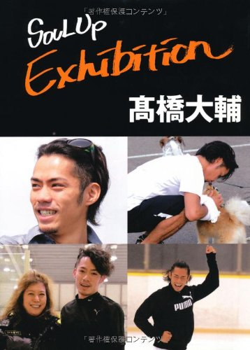 SOUL Up Exhibitionの詳細を見る