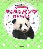 もふもふパンダといっしょ (学研の図鑑LIVE petit)