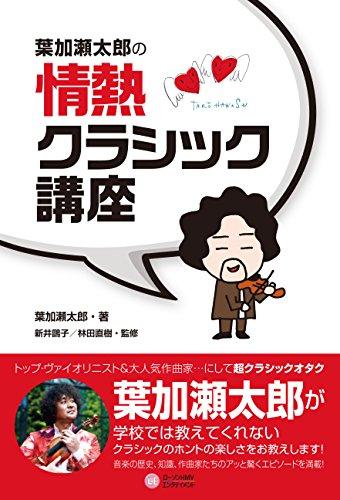 葉加瀬太郎の情熱クラシック講座の詳細を見る