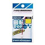 プロマリン(PRO MARINE) 回転トップ 0.8 GDK100-0.8