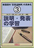 新国語科「言語活動例」の具体化〈3〉説明・発表の学習