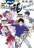 まんが NHKアスリートの魂 サッカー内田篤人 野球上原浩治 チアリーディング日本代表女子チーム