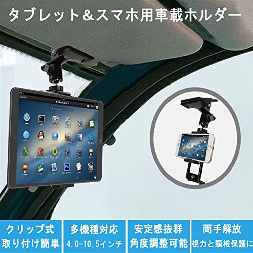 Zenoplige 車載 ホルダー スマホ タブレット クリップ しっかり固定 携帯 スタンド サンバイザー 後部座席 使用可能 4.0-10.5インチ Android iPhone iPad REGZA Xperia Galaxy SONY Kindle 多機種対応