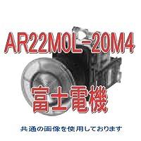富士電機 AR22M0L-20M4S 丸フレーム大形照光押しボタンスイッチ (白熱) モメンタリ AC220V (2a) (青) NN