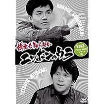 『博士も知らないニッポンのウラ』DVDセット