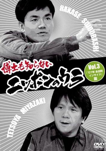 博士も知らないニッポンのウラ Vol.3 「'07年 永田町インサイド」篇 [DVD]