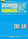 大学入試センター試験実戦問題集国語 2020 (大学入試完全対策シリーズ) 画像