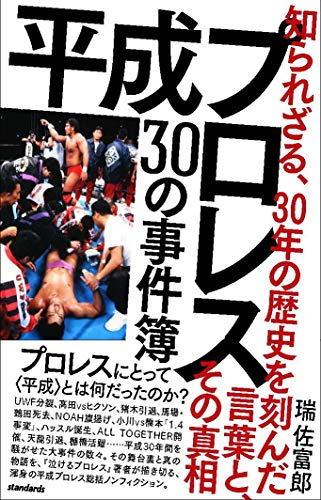 平成プロレス 30の事件簿 (知られざる、30の歴史を刻んだ言葉と、その真相)