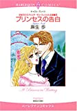 プリンセスの告白―世紀のウエディングサン・ミッシェル王国編3 (エメラルドコミックス ハーレクインシリーズ)