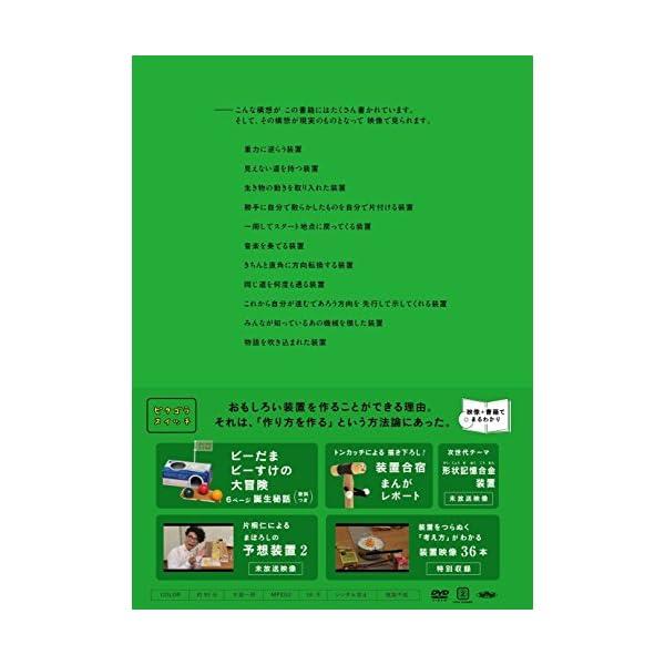 ピタゴラ装置はこうして生まれる DVDブックの紹介画像2