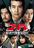 ゴリラ・警視庁捜査第8班 セレクション BOX[DVD]