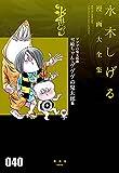 ゲゲゲの鬼太郎(12)雪姫ちゃんとゲゲゲの鬼太郎 他 (水木しげる漫画大全集)