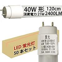 LED蛍光灯 40W形120cm グロー式器具工事不要 昼白色 慧光 TUBE-120PA-50set