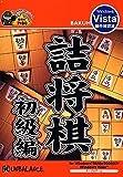爆発的1480シリーズ 詰将棋 初級編(新パッケージ版)