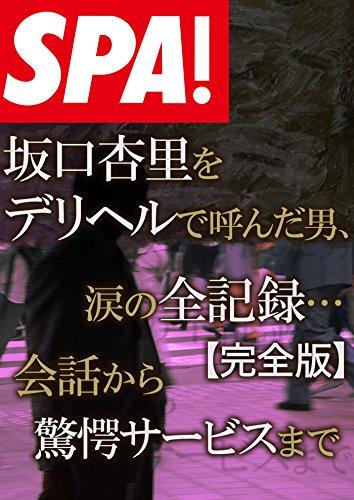 SPA!文庫 坂口杏里をデリヘルで呼んだ男、涙の全記録・・・【完全版】 (SPA!BOOKS)