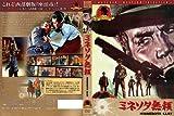 ミネソタ無頼[DVD]