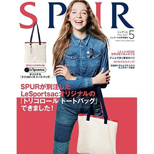 SPUR(シュプール) レスポートサック版 2017年 05 月号 [雑誌]: SPUR(シュプール) 増刊