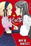 板谷さんと牛山さん / 葉月 京 のシリーズ情報を見る