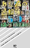 お豆腐の通信簿50: 七王子よたか豆腐日記 (NP文庫)