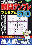 実力検定難問ナンプレ プレミアム510 Vol.8 (COSMIC MOOK)