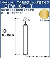 エクセルフレーム テーブル脚 【 ロイヤル 】 EFW-60 -T(三角座) [サイズ:φ60×920mm] APゴールド 木部タイプ