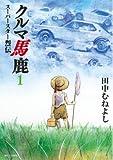 クルマ馬鹿スーパースター烈伝 1 (ビッグコミックス)