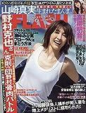 FLASH (フラッシュ) 2020年 3/10 号 [雑誌]