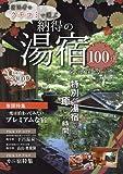 善通寺|香川県観光でぜひ訪れたい弘法大師三大霊跡