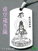 【純チタン・ゲルマ】干支 八尊仏ペンダント レーザー彫り (【卯】)