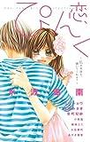恋、ぴんく。~私の気持ち、聞いてくれる?~ / 小学館 のシリーズ情報を見る