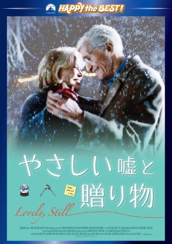 やさしい嘘と贈り物 スペシャル・エディション [DVD]の詳細を見る