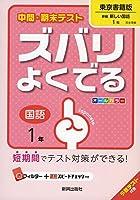 中間・期末テストズバリよくでる東京書籍国語1年 (中間・期末テスト ズバリよくでる)