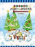 4手・6手連弾 みんなで連弾 ハッピー★クリスマス 第4版 バイエル〜ブルクミュラー程度 (ピアノ連弾初級)