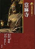 新版 古寺巡礼奈良〈7〉當麻寺