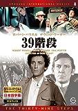 DVD洋画セレクション 8、39階段 (<DVD>)