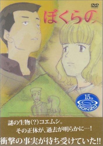 テレビアニメ『ぼくらの』DVD Vol.7の詳細を見る
