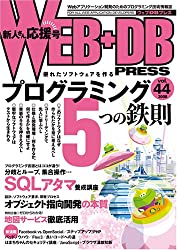 WEB+DB PRESS Vol.44