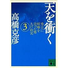 天を衝く 秀吉に喧嘩を売った男九戸政実(3) (講談社文庫)